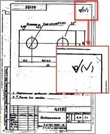 Рис. 14. Углы внутренней рамки восстановлены