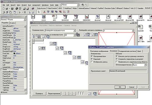 Рис. 4. Приложение, использующее компонент CSRaster, создаваемое в среде объектно-ориентированного программирования Delphi