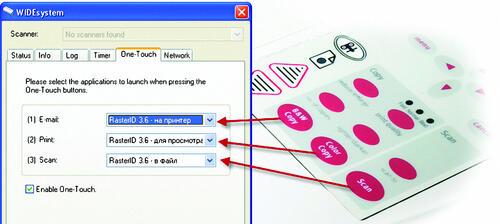 Рис. 1. Настройка кнопок сканера на режимы сканирования в RasterID